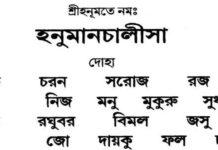 Hanuman Challisa Mantras